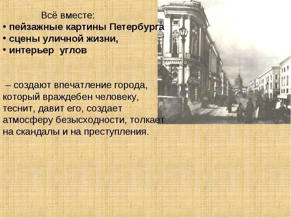 Всё вместе: пейзажные картины Петербурга сцены уличной жизни, интерьер углов ...