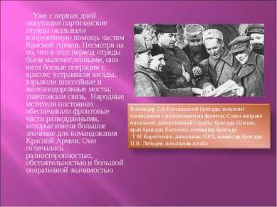Уже с первых дней оккупации партизанские отряды оказывали вооружённую помощь ...