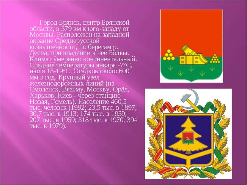 Город Брянск, центр Брянской области, в 379 км к юго-западу от Москвы. Распол...
