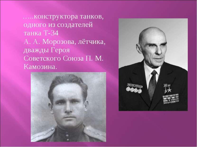 …..конструктора танков, одного из создателей танка Т-34 А. А. Морозова, лётчи...