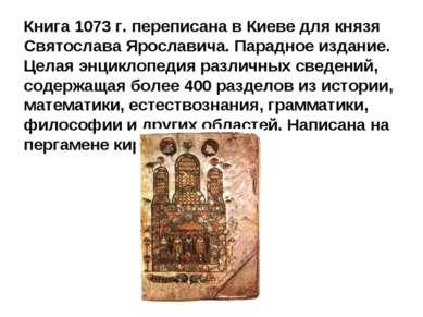 Книга 1073 г. переписана в Киеве для князя Святослава Ярославича. Парадное из...