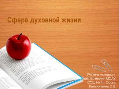 Сфера духовной жизни Учитель истории и обществознания МОАУ СОШ № 4 г. Орска К...