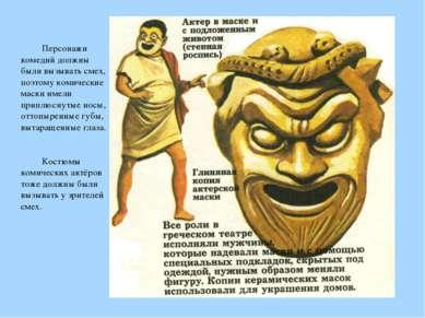 Персонажи комедий должны были вызывать смех, поэтому комические маски имели п...