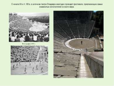 С начала 50-х гг. XX в. в античном театре Эпидавра ежегодно проводят фестивал...