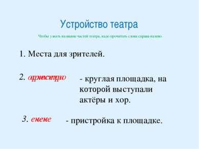 Устройство театра 1. Места для зрителей. 2. артсехро - круглая площадка, на к...