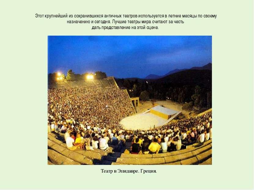 Этот крупнейший из сохранившихся античных театров используется в летние месяц...