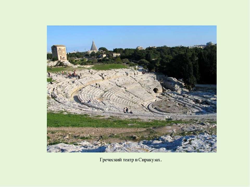 Греческий театр в Сиракузах.