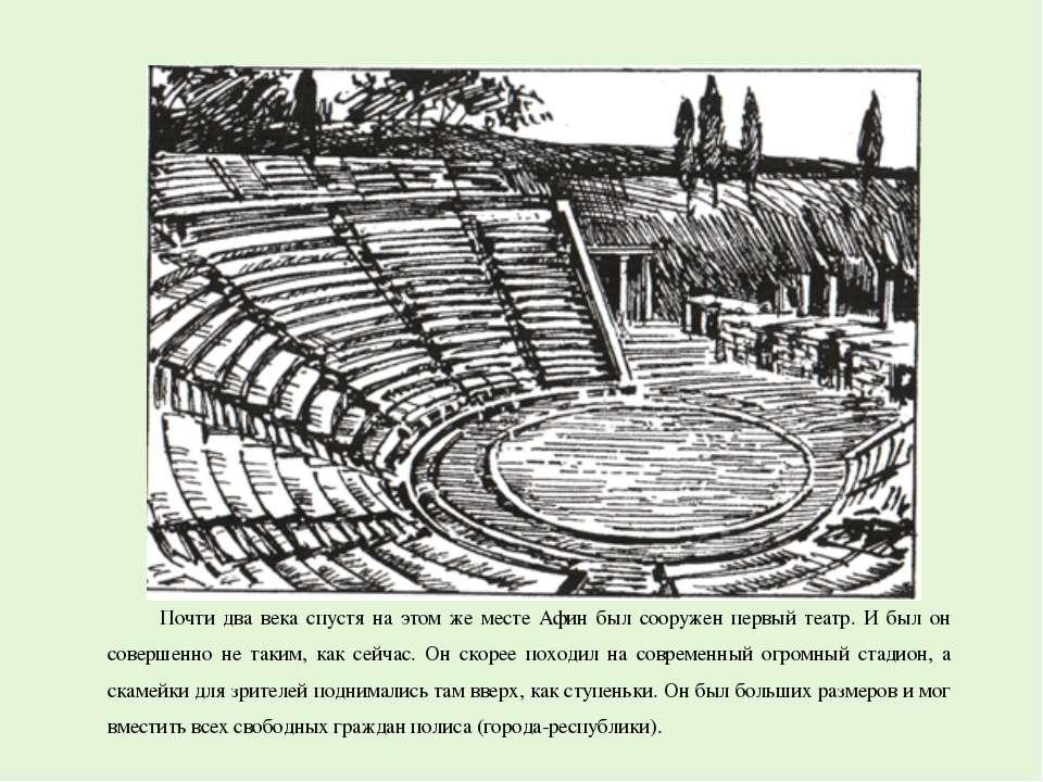 Почти два века спустя на этом же месте Афин был сооружен первый театр. И был ...
