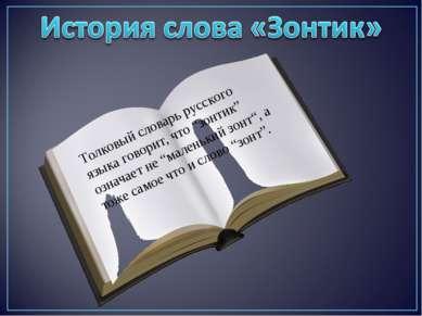 """Толковый словарь русского языка говорит, что """"зонтик"""" означает не """"маленький ..."""