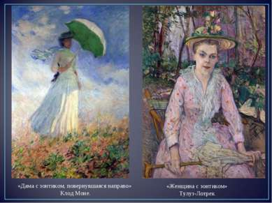 «Дама с зонтиком, повернувшаяся направо» Клод Моне. «Женщина с зонтиком» Тулу...