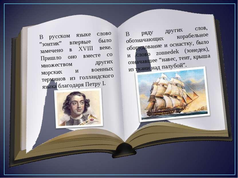 """В русском языке слово """"зонтик"""" впервые было замечено в XVIII веке. Пришло оно..."""