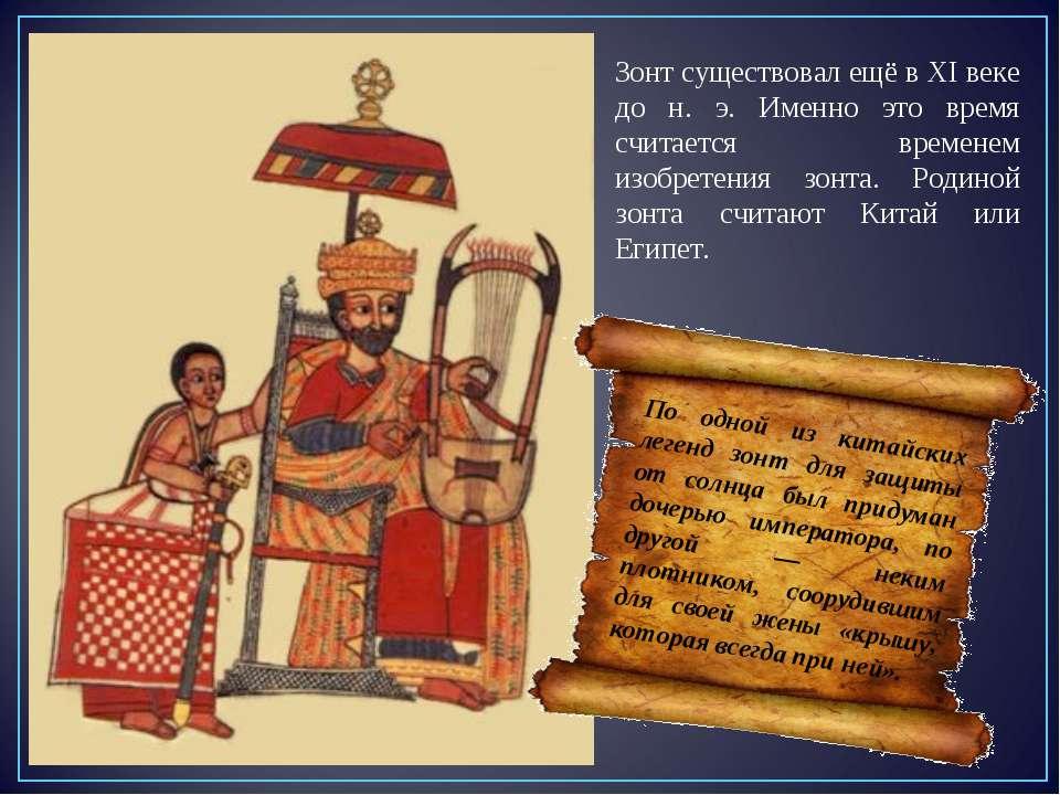 Зонт существовал ещё в XI веке до н. э. Именно это время считается временем и...