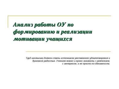 Анализ работы ОУ по формированию и реализации мотивации учащихся Труд школьни...