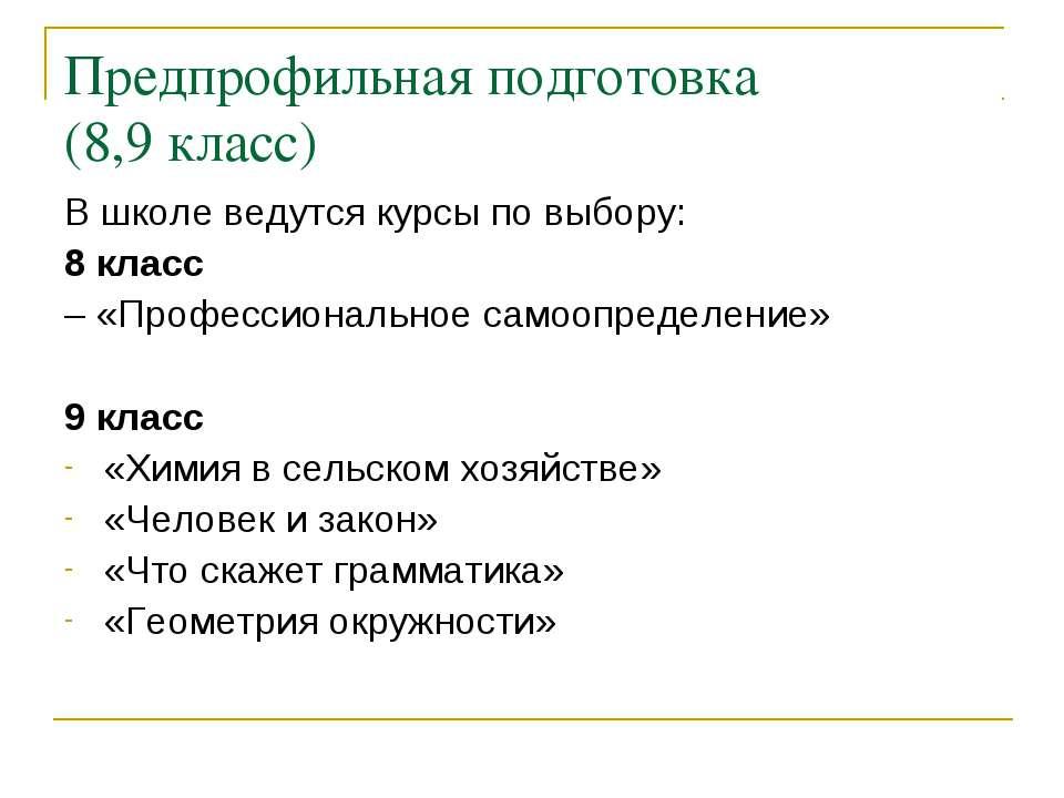 Предпрофильная подготовка (8,9 класс) В школе ведутся курсы по выбору: 8 клас...