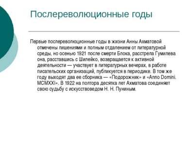 Послереволюционные годы Первые послереволюционные годы в жизни Анны Ахматовой...