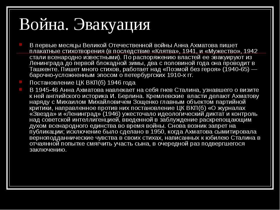 Война. Эвакуация В первые месяцы Великой Отечественной войны Анна Ахматова пи...