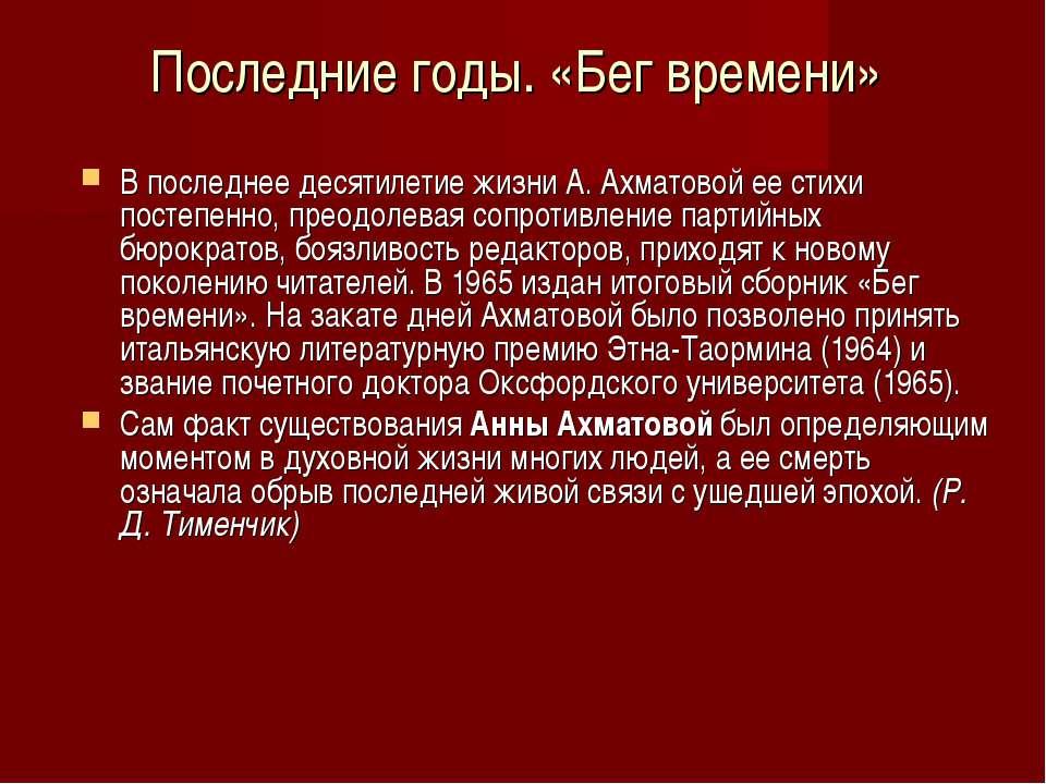 Последние годы. «Бег времени» В последнее десятилетие жизни А. Ахматовой ее с...