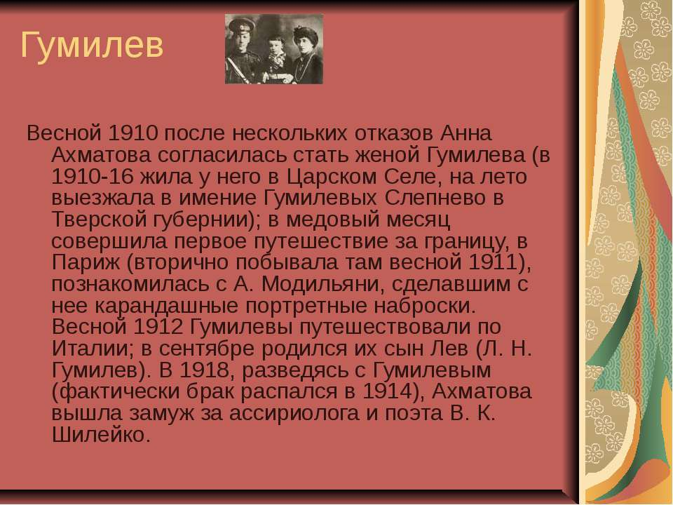 Гумилев Весной 1910 после нескольких отказов Анна Ахматова согласилась стать ...