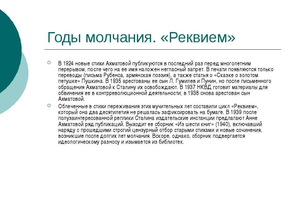 Годы молчания. «Реквием» В 1924 новые стихи Ахматовой публикуются в последний...