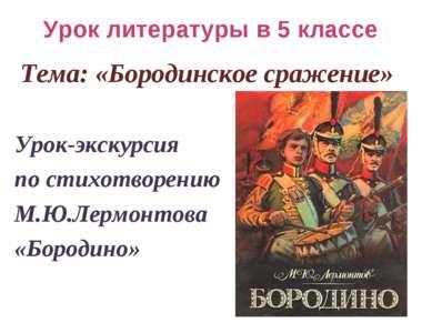 Урок литературы в 5 классе Тема: «Бородинское сражение» Урок-экскурсия по сти...