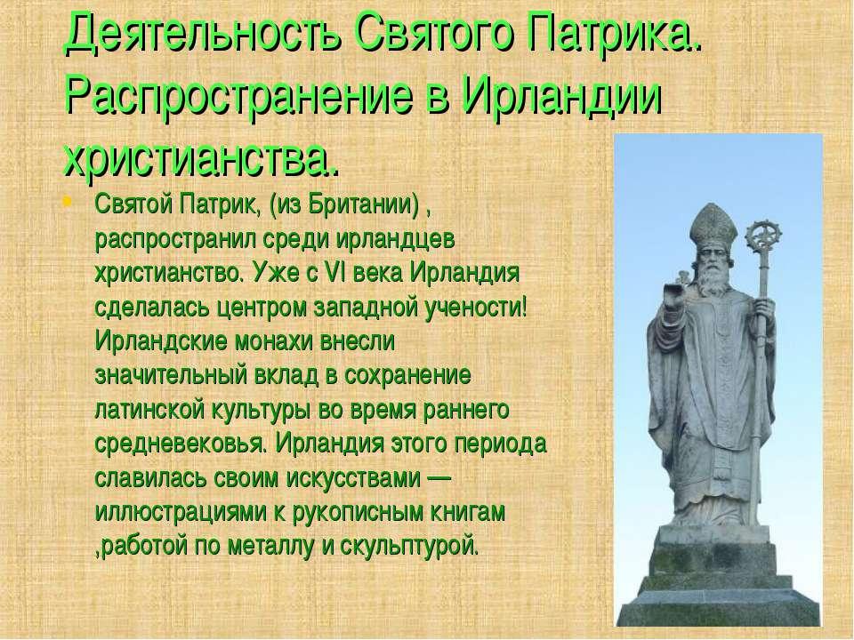 Деятельность Святого Патрика. Распространение в Ирландии христианства. Святой...