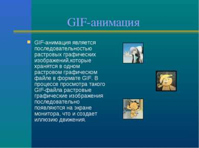 GIF-анимация GIF-анимация является последовательностью растровых графических ...