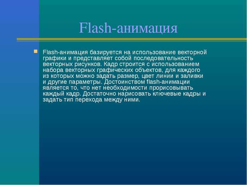 Flash-анимация Flash-анимация базируется на использование векторной графики и...
