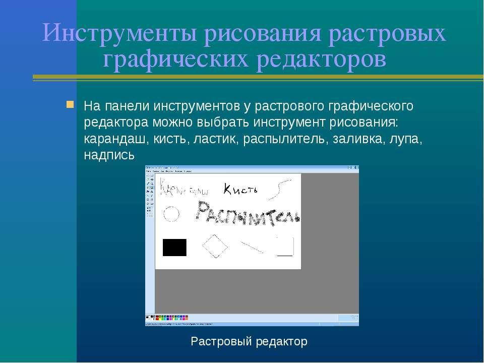Инструменты рисования растровых графических редакторов На панели инструментов...