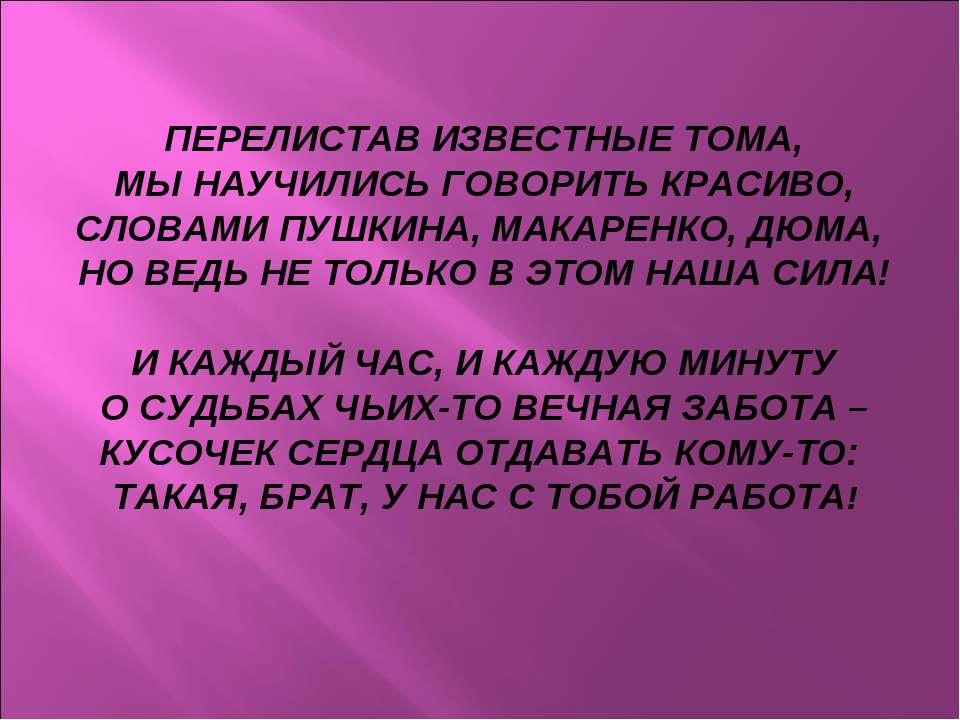 ПЕРЕЛИСТАВ ИЗВЕСТНЫЕ ТОМА, МЫ НАУЧИЛИСЬ ГОВОРИТЬ КРАСИВО, СЛОВАМИ ПУШКИНА, МА...