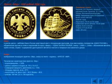 Фрегат «Мир»: 1000 рублей 2006 года. Информация о монете: Художник: А.В. Бакл...