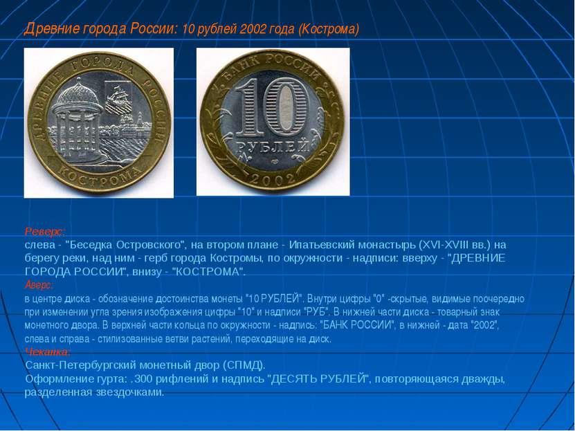 """Древние города России: 10 рублей 2002 года (Кострома) Реверс: слева - """"Беседк..."""