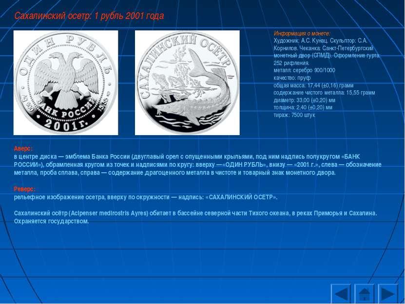 Сахалинский осетр: 1 рубль 2001 года Аверс: в центре диска — эмблема Банка Ро...