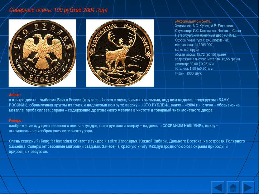 Северный олень: 100 рублей 2004 года Аверс: в центре диска – эмблема Банка Ро...