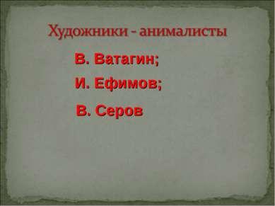 В. Ватагин; И. Ефимов; В. Серов