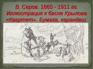 В. Серов. 1865 - 1911 гг. Иллюстрация к басне Крылова «Квартет». Бумага, кара...