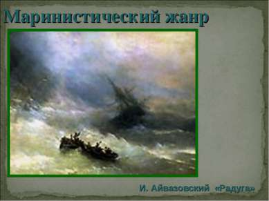 Маринистический жанр И. Айвазовский «Радуга»