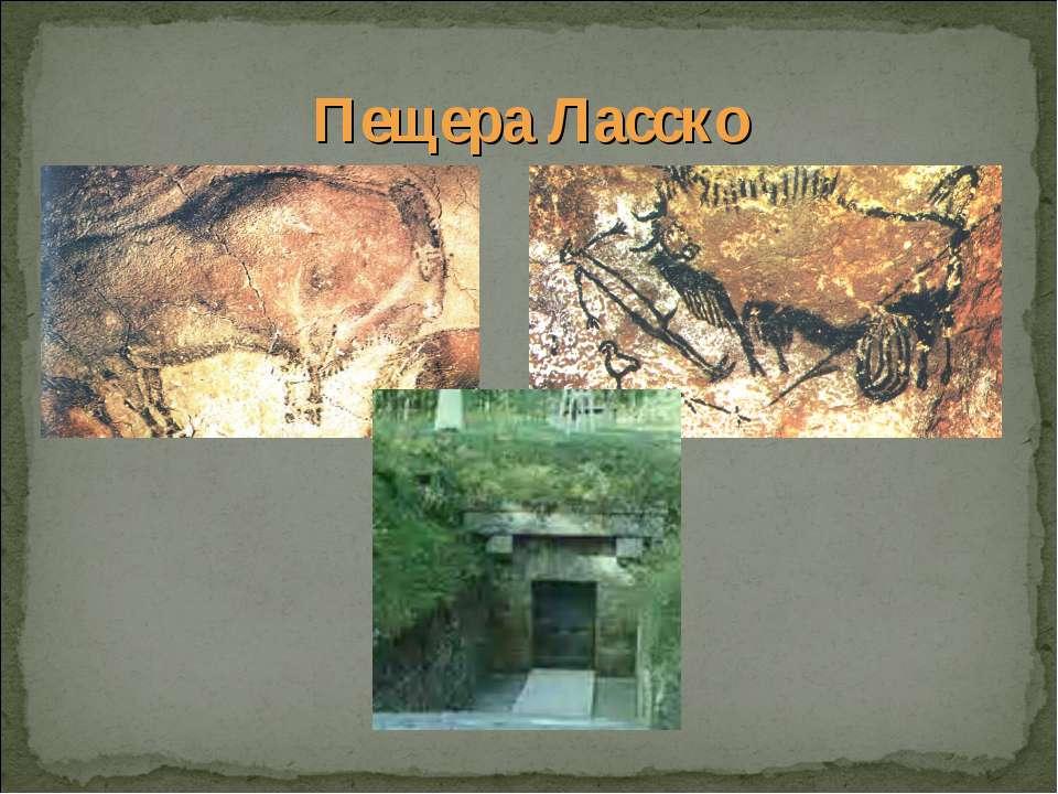 Пещера Ласско