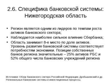 2.6. Специфика банковской системы: Нижегородская область Регион является одни...