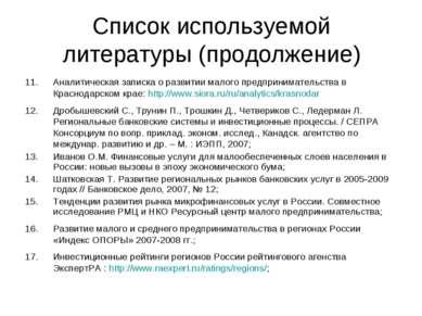 Список используемой литературы (продолжение) Аналитическая записка о развитии...