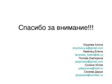 Спасибо за внимание!!! Кнурова Алиса knurova.a.a@gmail.com Левенец Елена leve...