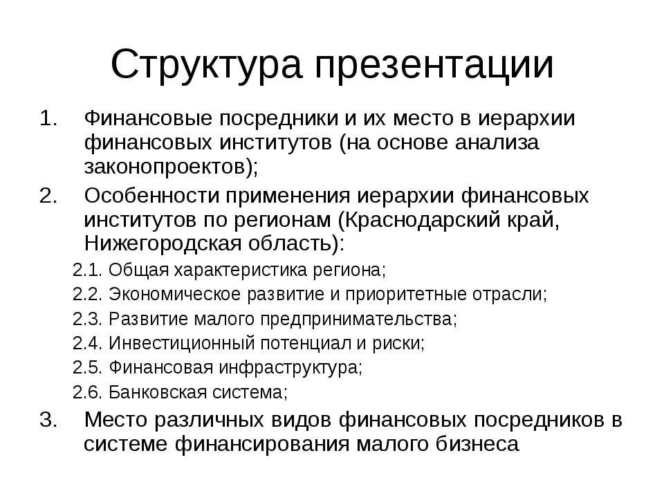 Структура презентации Финансовые посредники и их место в иерархии финансовых ...