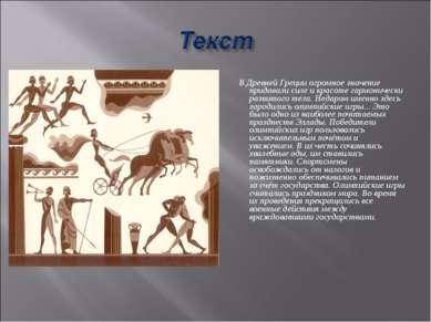 В Древней Греции огромное значение придавали силе и красоте гармонически ра...