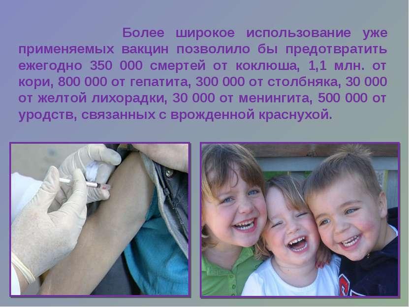 Более широкое использование уже применяемых вакцин позволило бы предотвратить...