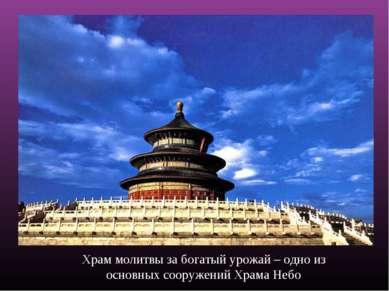 Храм молитвы за богатый урожай – одно из основных сооружений Храма Небо