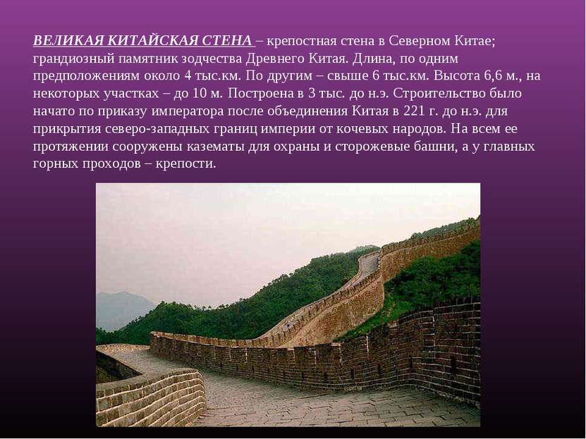 ВЕЛИКАЯ КИТАЙСКАЯ СТЕНА – крепостная стена в Северном Китае; грандиозный памя...