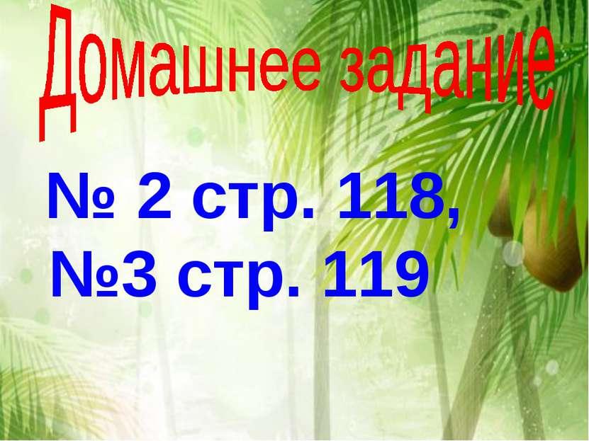 № 2 стр. 118, №3 стр. 119