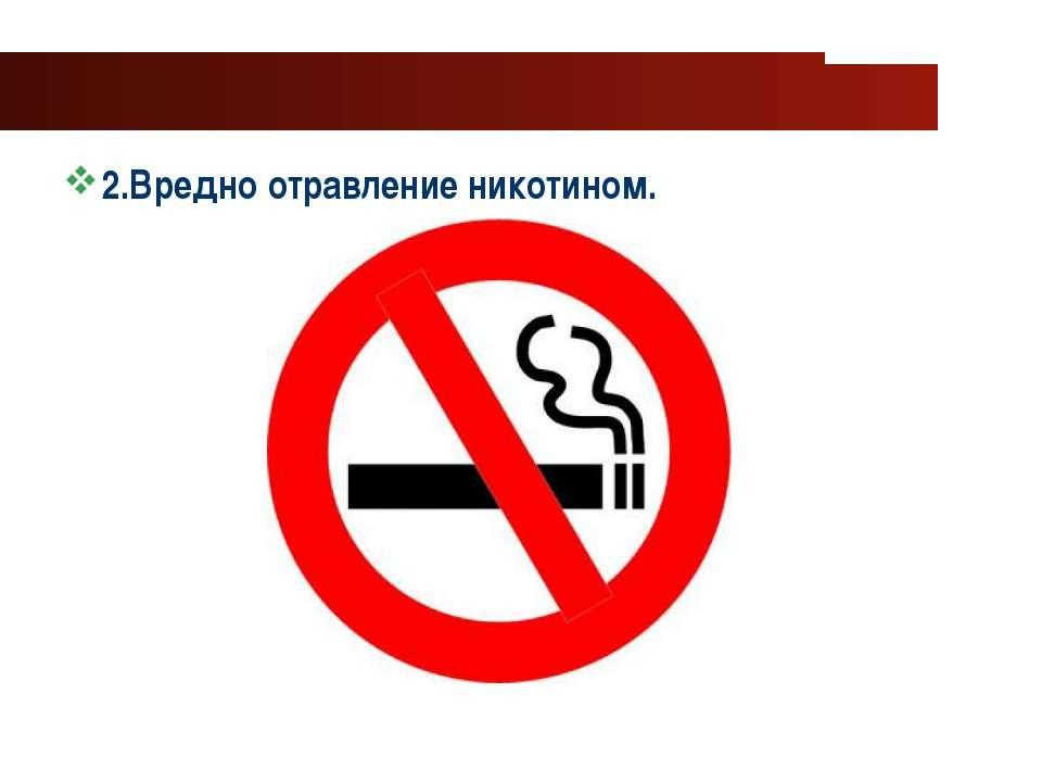 www.themegallery.com Company Logo 2.Вредно отравление никотином. Company Logo
