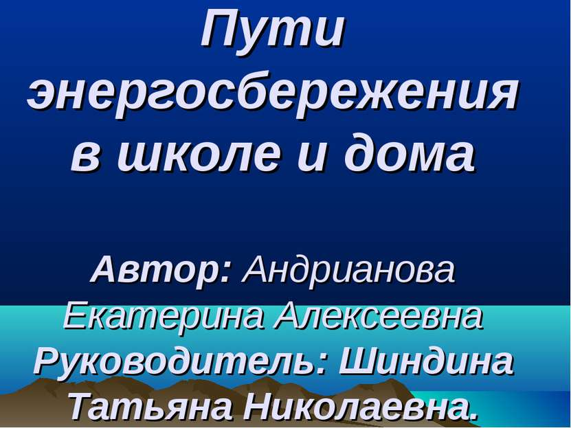 Пути энергосбережения в школе и дома Автор: Андрианова Екатерина Алексеевна Р...