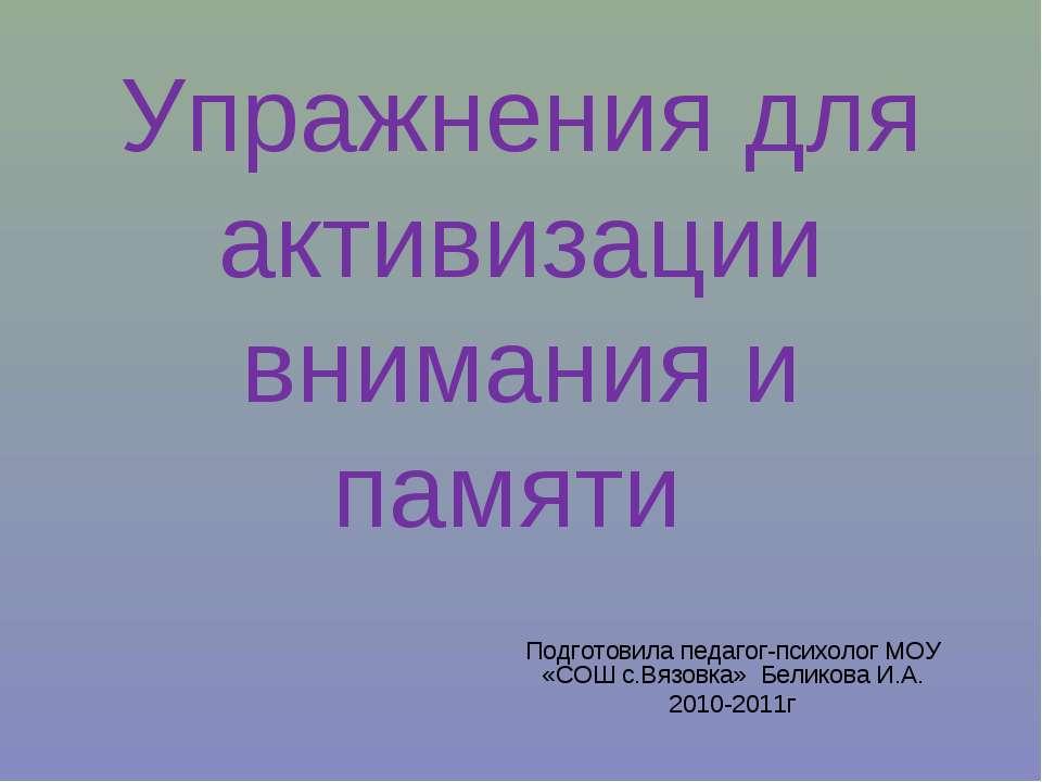 Упражнения для активизации внимания и памяти Подготовила педагог-психолог МОУ...