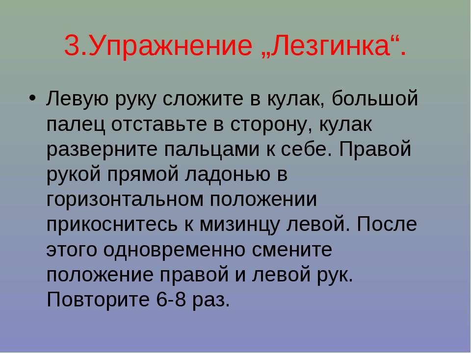 """3.Упражнение """"Лезгинка"""". Левую руку сложите в кулак, большой палец отставьте ..."""